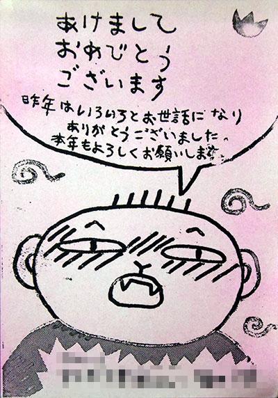 1995年賀状
