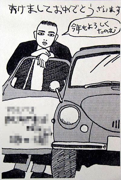 1997年賀状