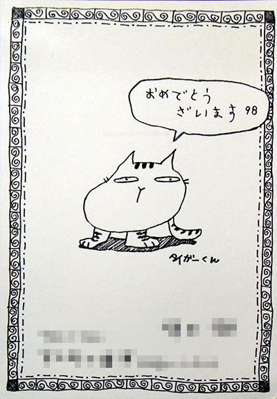 1998年賀状