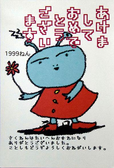 1999年賀状