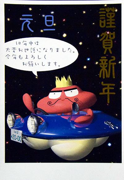 2000年賀状