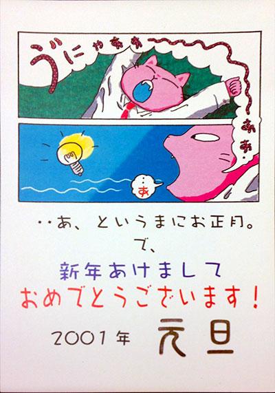2001年賀状