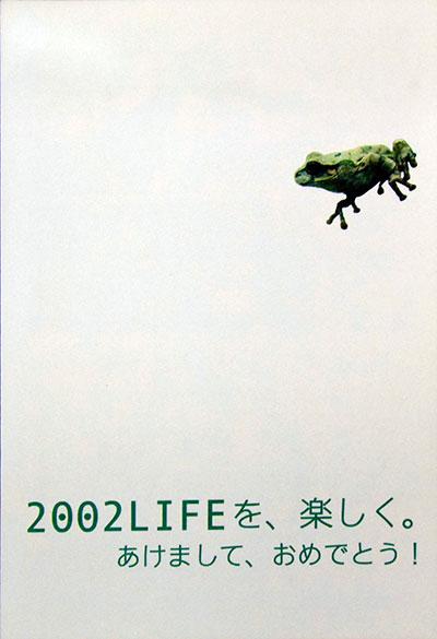 2002年賀状