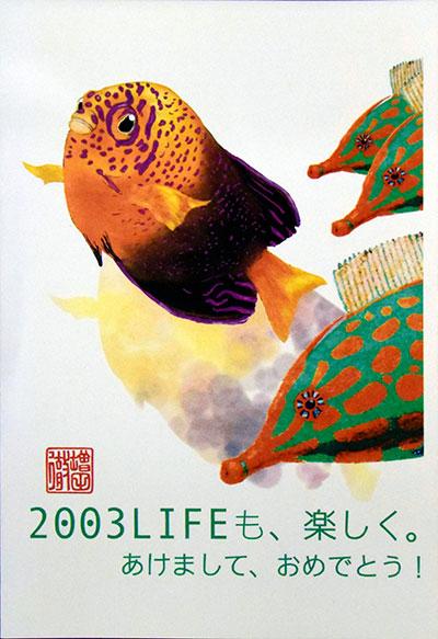 2003年賀状